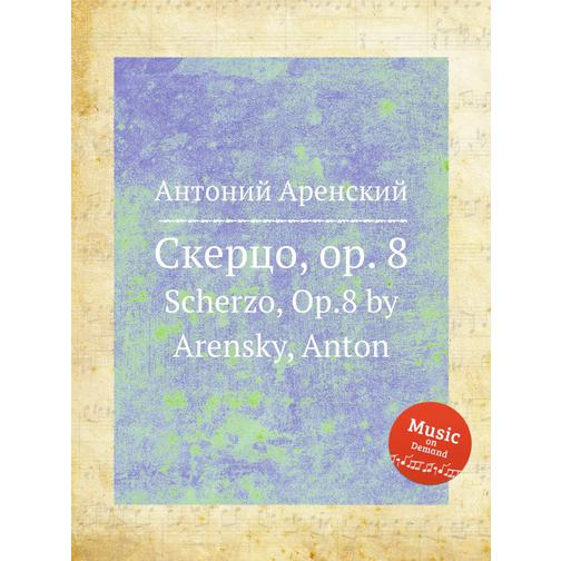 Скерцо, op. 8 38717840