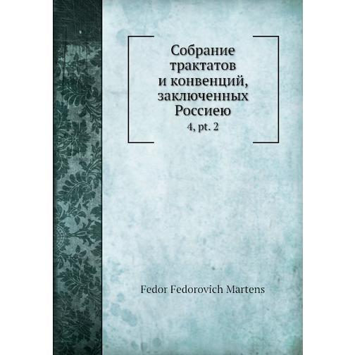 Собрание трактатов и конвенций, заключенных Россией 38716477