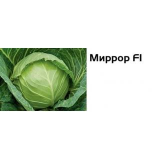 Семена капусты белокочанной Миррор F1 - 2500шт
