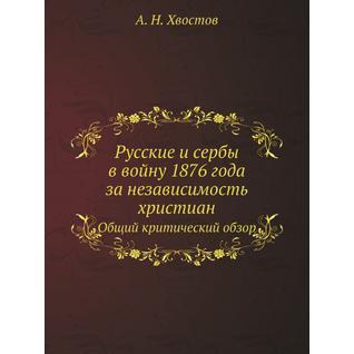 Русские и сербы в войну 1876 года за независимость христиан