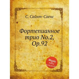 Фортепианное трио No.2, Op.92