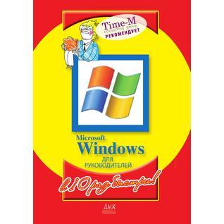 Microsoft Windows для руководителей (на спирали)