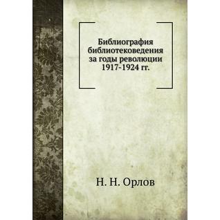 Библиография библиотековедения за годы революции 1917-1924 гг.