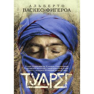 Туарег (ISBN 13: 978-5-386-03283-8)