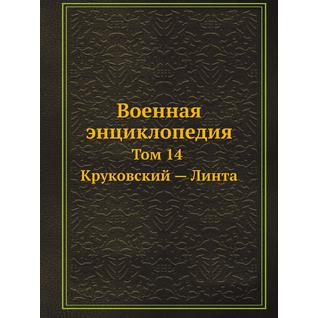 Военная энциклопедия (ISBN 13: 978-5-517-88122-9)