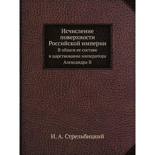 Исчисление поверхности Российской империи