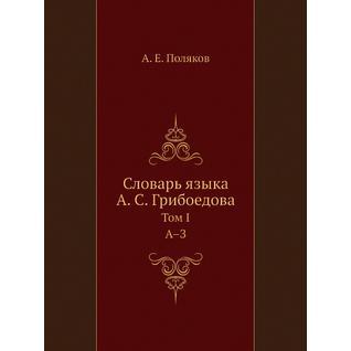 Словарь языка А.С. Грибоедова