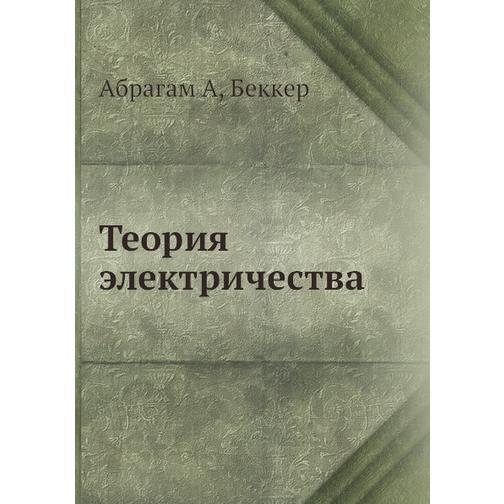 Теория электричества (ISBN 13: 978-5-458-25253-9) 38717601