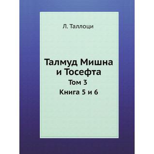 Талмуд Мишна и Тосефта