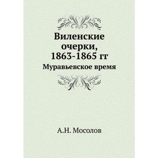 Виленские очерки, 1863-1865 гг 38716283