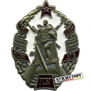 Магнит Западная группа войск