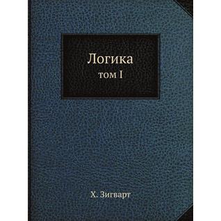Логика (ISBN 10: 5911290049)