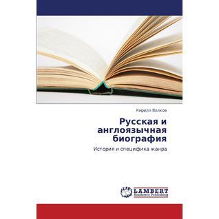 Russkaya I Angloyazychnaya Biografiya