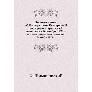 Воспоминания об Императрице Екатерине II