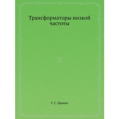 Трансформаторы низкой частоты 38734624
