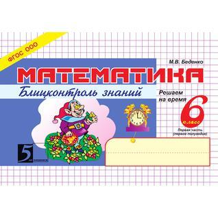 Математика Блицконтроль знаний: 6 класс, 1-е полугодие