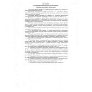 Журнал 5-9 кл,А4,обл.7БЦ,цвет,блок офсет КЖ-34