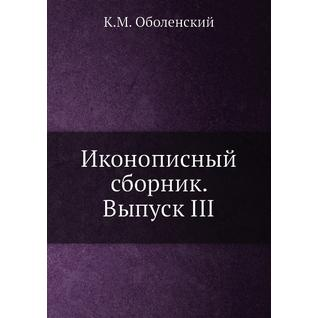 Иконописный сборник. Выпуск III