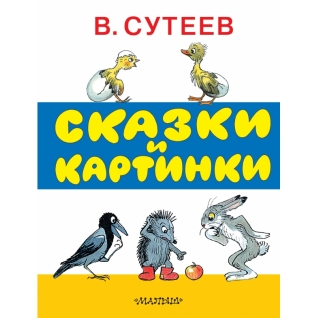 Владимир Григорьевич Сутеев. Книга Сутеев. Сказки и картинки, 978-5-17-089193-118+