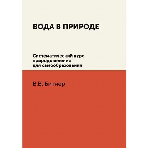 Вода в природе. Систематический курс природоведения для самообразования (Издательство: 4tets Rare Books) 38732217