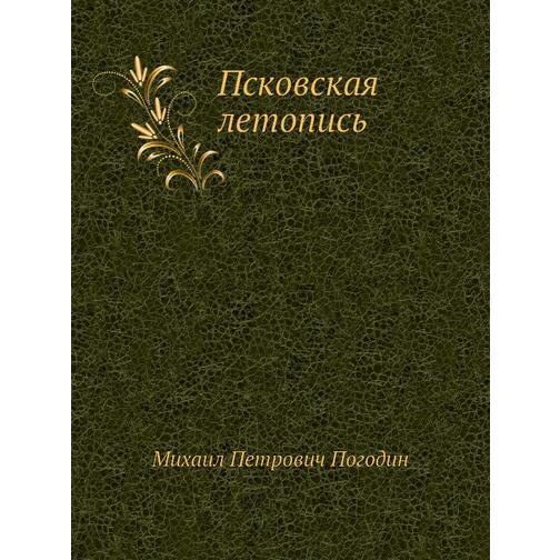 Псковская летопись (Издательство: ЁЁ Медиа) 38717376