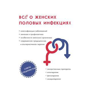 Все о женских половых инфекциях (Автор: И. А. Бережнова)