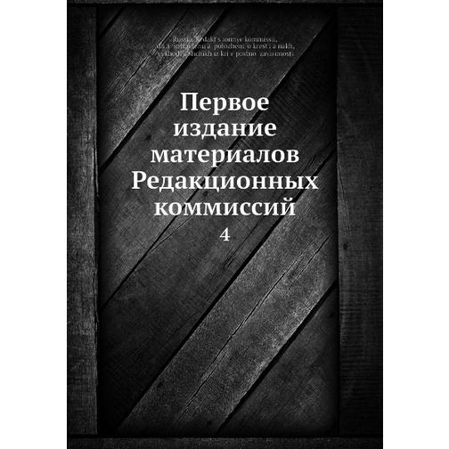 Первое издание материалов Редакционных коммиссий 38716355