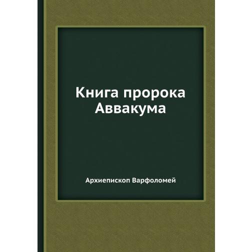 Книга пророка Аввакума 38733600