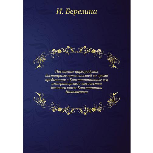Посещение цареградских достопримечательностей во время пребывания в Константинополе его императорского высочества великого князя Константина Николаевича 38732408