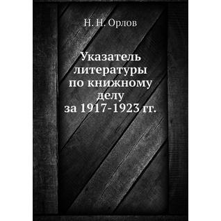 Указатель литературы по книжному делу за 1917-1923 гг.