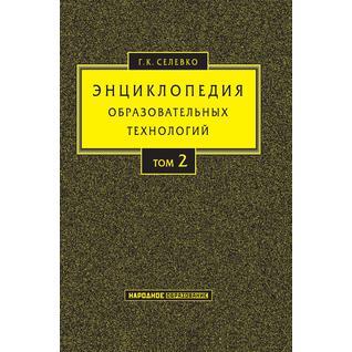 Энциклопедия образовательных технологий. Том 2