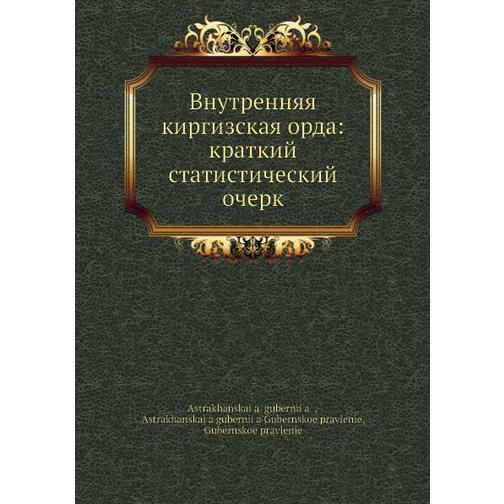 Внутренняя киргизская орда: краткий статистический очерк 38716280