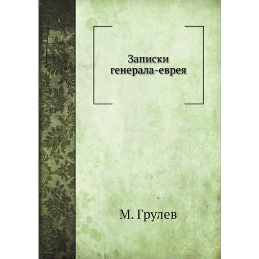 Записки генерала-еврея (Издательство: 4tets Rare Books) 38732243