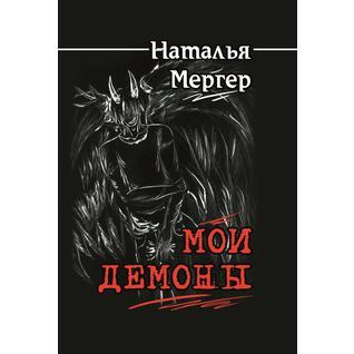 """Наталья Мергер """"Мои демоны. Покорить или покориться"""" (электронная книга)"""