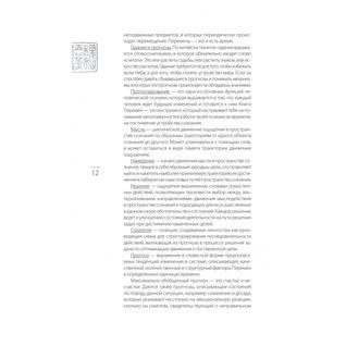Бронислав Виногродский. Практический курс управления переменами. Технология принятия решений по Книге перемен, 978-5-699-761
