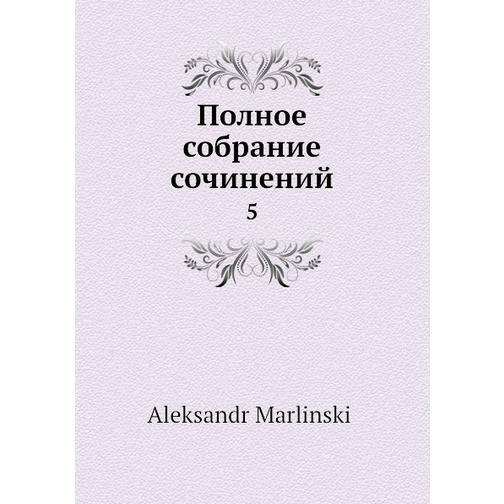 Полное собрание сочинений (Автор: А. Марлинский) 38716399