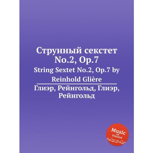 Струнный секстет No.2, Op.7 38720547