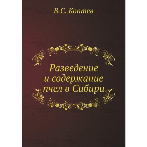 Разведение и содержание пчел в Сибири 38717459