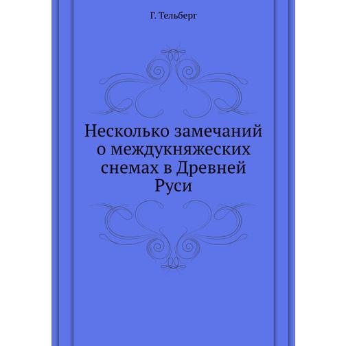 Несколько замечаний о междукняжеских снемах в Древней Руси 38733618