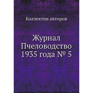 Журнал Пчеловодство 1935 года № 5