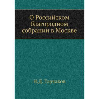О Российском благородном собрании в Москве