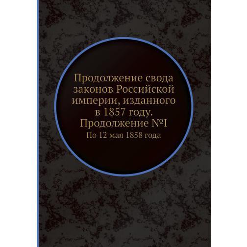 Продолжение свода законов Российской империи, изданного в 1857 году. Продолжение №I 38732398