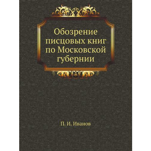 Обозрение писцовых книг по Московской губернии 38716231