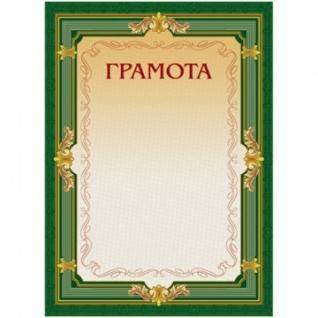 Грамота А4-22/Г зел.рамка,без герба230г/кв.м10шт/уп