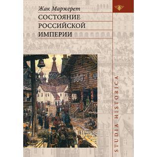 Состояние Российской империи