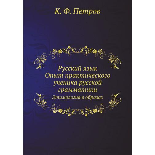 Русский язык. Опыт практического ученика русской грамматики 38732404