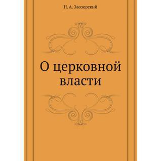 О церковной власти (Автор: Н. А. Заозерский)