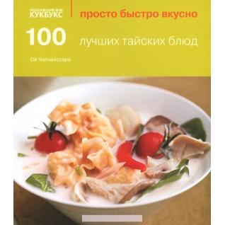 Ой Чипчайссара. 100 лучших тайских блюд, 978-5-98837-068-0