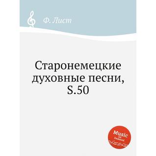 Старонемецкие духовные песни, S.50