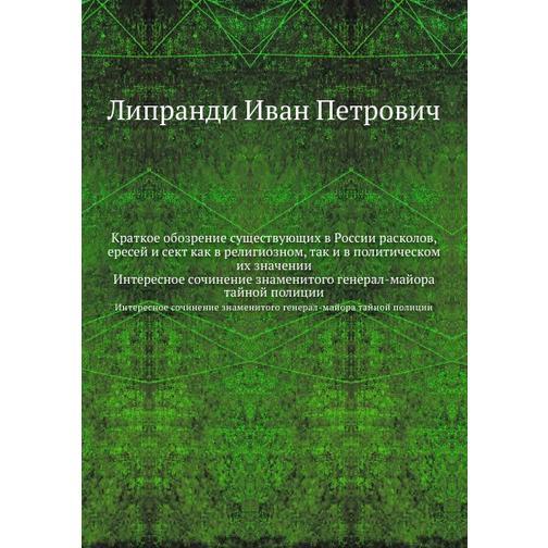 Краткое обозрение существующих в России расколов, ересей и сект как в религиозном, так и в политическом их значении 38717420